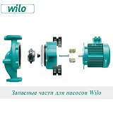 Мотор Wilo 0,75/2/80 3х230/400V 50HZ IE3 VP